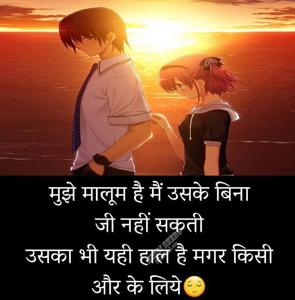Heart Touching Sad Shayari for Girlfriend, Boyfriend