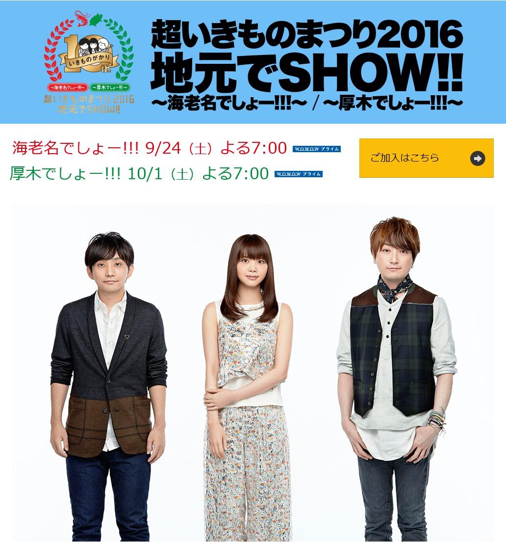 [TV-Show] いきものがかり – 超いきものまつり2016 地元でSHOW!! ~厚木でしょー!!!~
