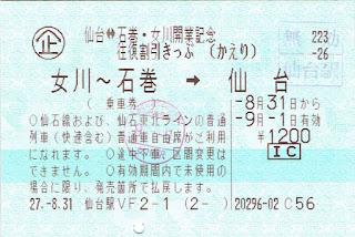 仙台⇔石巻・女川開業記念往復割引きっぷ(ICカード利用) かえり券