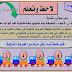 التقييم التكوينى الأول ترم ثانى تدريبات تحديد مستوى لغة عربية للأول الإبتدائى ترم ثانى