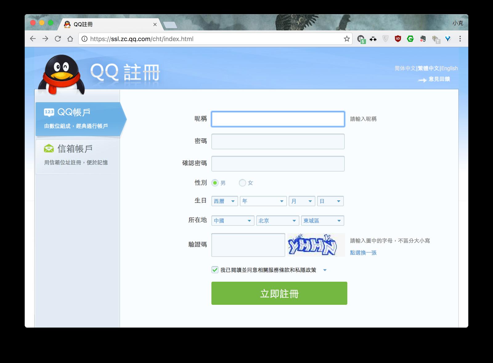 臺灣註冊 QQ 時出現「受惡意註冊影響,傳文件