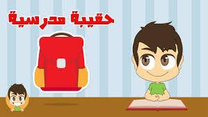 Kosakata Bahasa Arab Tentang Sekolah