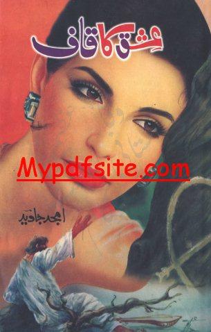 Ishq Ka Kaaf By Amjad Javaid