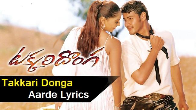 Hey Mama Song Lyrics From Takkari Donga (2002) | Telugu
