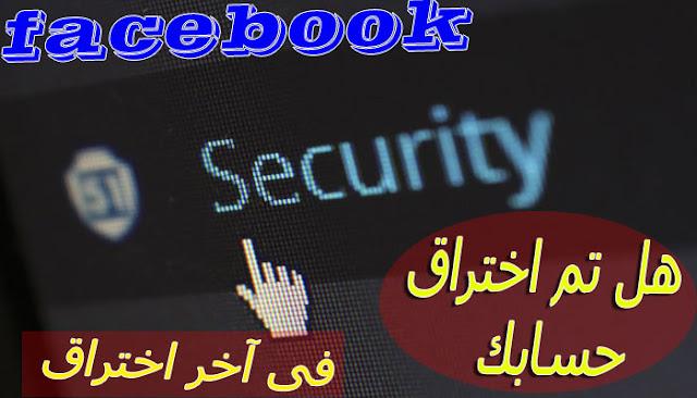 هل تم اختراق حسابك على Facebook في آخر اختراق؟ إليك كيفية معرفة ذلك