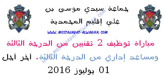 جماعة سيدي موسى بن علي - إقليم المحمدية مباراة توظيف 2 تقنيين ومساعد إداري من الدرجة الثالثة. أخر أجل 01 يوليوز 2016
