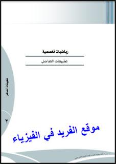 كتاب تطبيقات التفاضل pdf، أسئلة ومسائل على تطبيقات التفاضل، أمثلة محلولة وتمارين مع الحل على تطبيقات التفاضل pdf