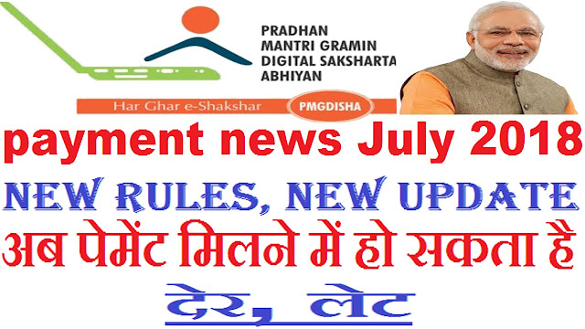 pmgdisha payment news august 2018