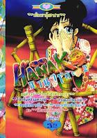 ขายการ์ตูนออนไลน์ ฮานาโกะ เล่ม 2