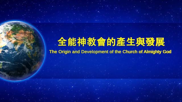東方閃電-全能神教會|全能神教會的產生與發展