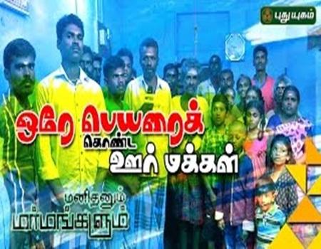Manithanum Marmangalum 04-12-2016 Puthuyugam Tv