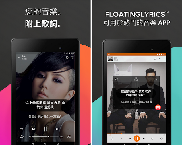 Musixmatch Apk 下載