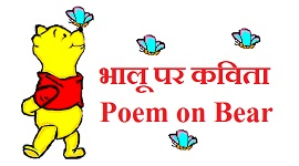 Poem on Bear in Hindi