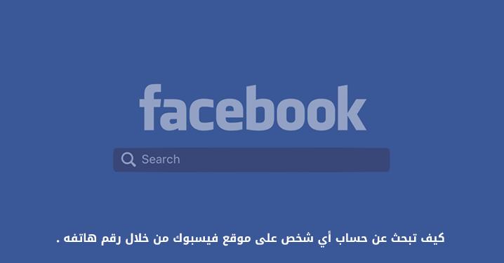 كيف تبحث عن حساب أي شخص على موقع فيسبوك من خلال رقم هاتفه
