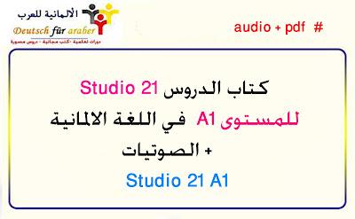 كتاب الدروس Studio 21  للمستوى A1  في اللغة الالمانية  مع تمارين تطبيقية و الصوتيات