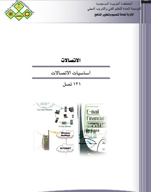 كتاب اساسيات الإتصالات (131تصل)
