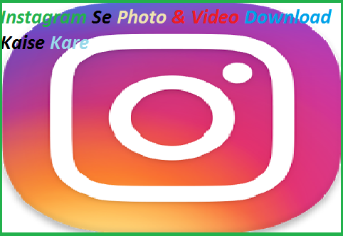 Instagram-Se-Photo-Video-Ko-Download-Kaise-Kare