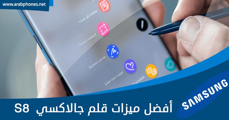 أفضل میزات وخصائص قلم جالاكسي 8 Galaxy Note