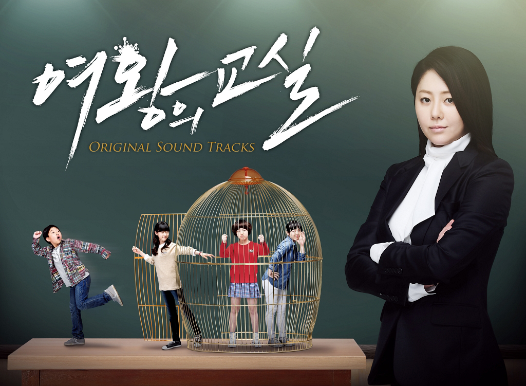Various Artists – The Queen's Classroom OST