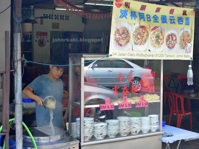 Tampoi-Ah-B-Wanton-Noodles-Johor-Bahru-JB-淡杯阿B全蛋云吞面