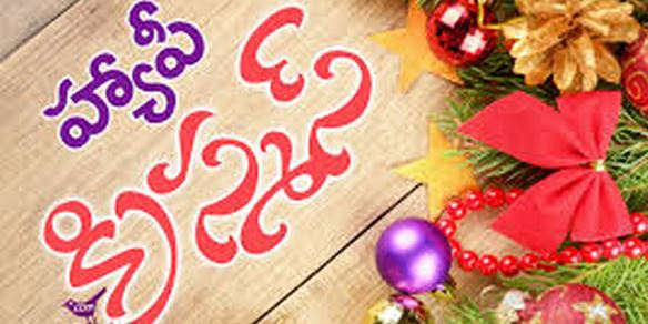 Merry Christmas Greetings Messages in English Telugu Font