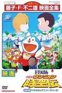 Doraemon Nobita in the Wan-Nyan Spacetime Odyssey (2004) Hindi Dubbed 300mb Download 480p HDRip