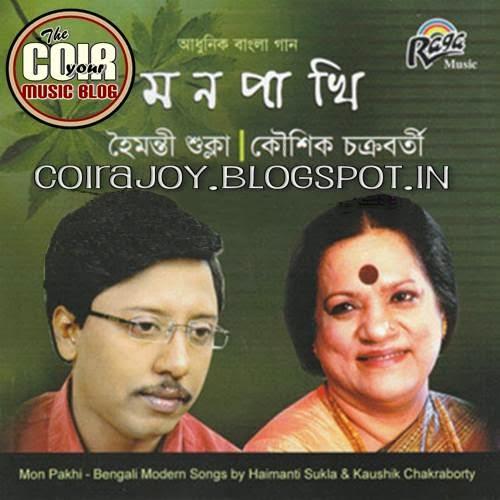 Bangla Karaoke Aar Koto Raat Eka Thakbo Karaoke