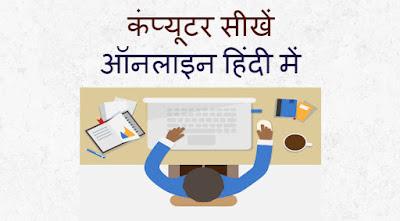 Learn Comoputer In Hindi