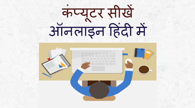 Learn Computer In Hindi कम्प्यूटर सीखें