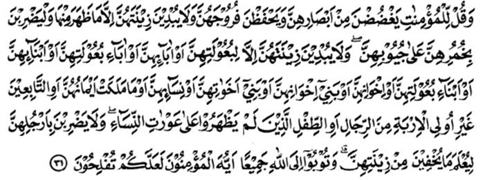 Dunia Islamku Q S An Nur Ayat 31 Dan Kandungan Q S An Nur Tentang Perintah Menjaga Pandangan Menjaga Kemaluan Dan Menjaga Aurat
