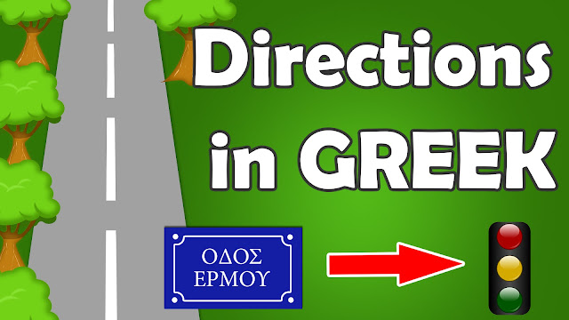 Greek lessons directions thumbnail