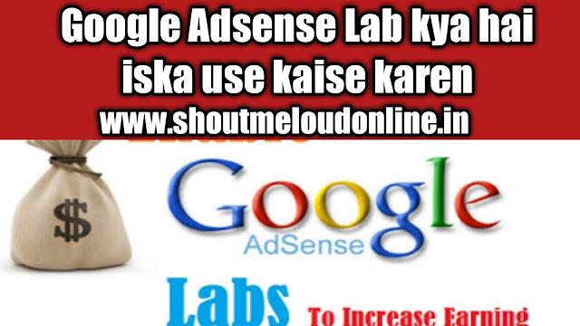 Google Adsense Lab kya hai iska use kaise karen