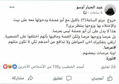 """وثائق مرئية - """"أبو عمشة"""" من تعفيش """"عفرين"""" وحواجز التشليح وصولاََ إلى الإغتصاب مع التهديد .. ثأراََ للأسد !! Photo_2018-08-23_19-07-12"""
