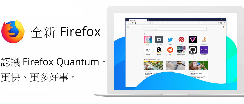 Mozilla Firefox 網路瀏覽器