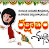 Raksha bandhan 2016 greetings in telugu