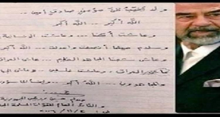 ابنة صدام تكشف آخر رسالة كتبها والدها قبل إعدامه