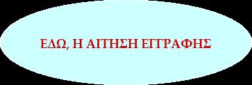 http://www.hsir.org/Anakoinoseis/AitisisEgrDrastiriotiton-17-18.pdf