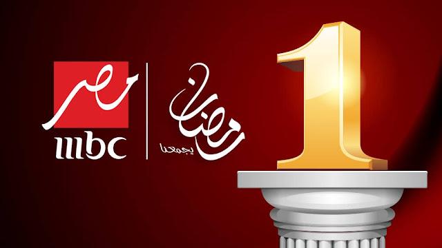 خريطة مسلسلات رمضان 2018 علي قنوات ام بي سي  MBC
