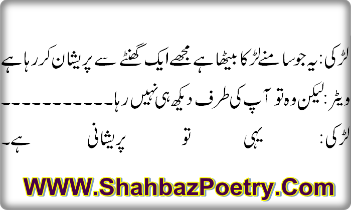 Hotel Main Girl And Weetar Urdu Funny SMS Latest 2014 | ShahbazPoetry ...