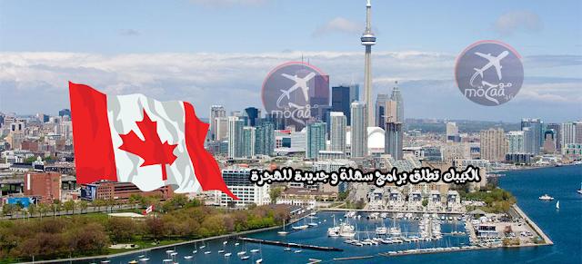 كندا تعلن ثلاث برامج للهجرة مع اسهل الشروط - قم بالتقديم الآن
