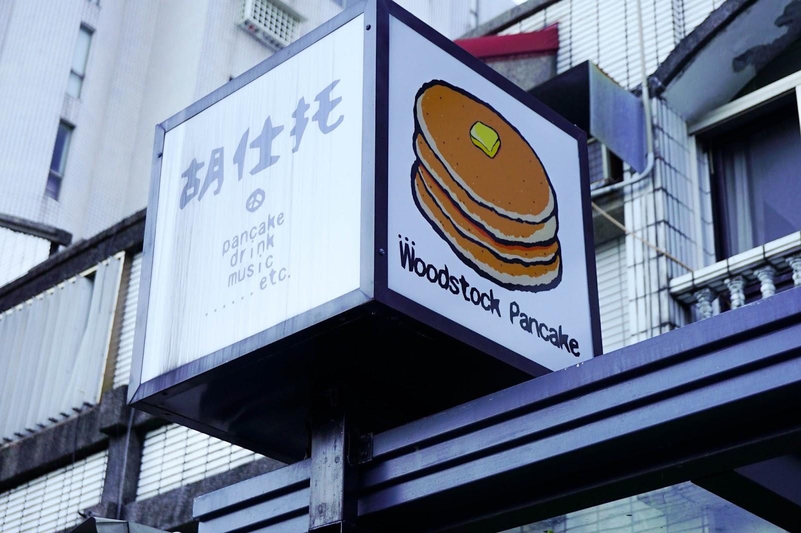 1-hualien-travel-woodstock-pancake-IMG_3597-beautyanxiety.com-hualien-desserts-woodstock-pancake