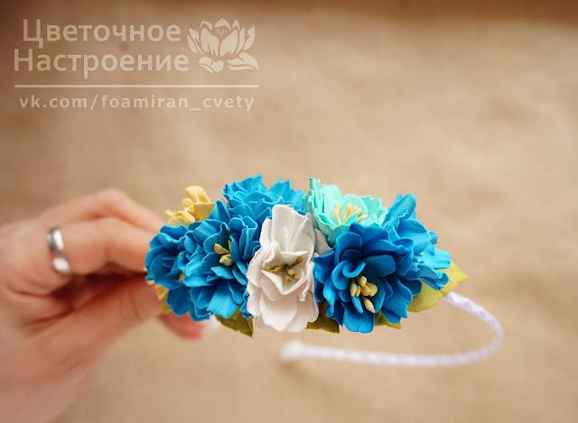 детский ободок с цветами из фоамирана