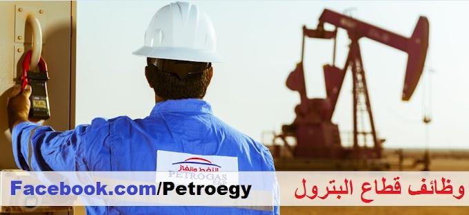 وظائف قطاع البترول 2019 اعلان وظائف Petrojas P&E للخدمات البترولية جميع المؤهلات - التقديم الان