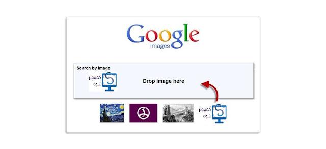 4-موقع-بحث-بالصور-بدل-النص-للبحث-عن-الصور-الاصلية
