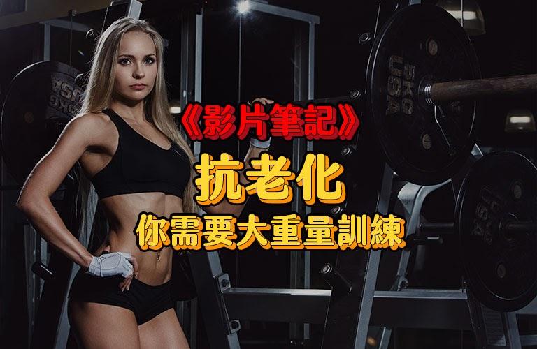 《影片筆記》-為什麼抗老化,你需要大重量訓練(SBD怪獸講堂 何立安)