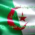 قائمة أسماء شهداء منطقة بني والبان - الجزء الأول