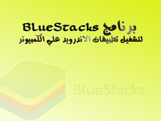 برنامج BlueStacks لتشغيل تطبيقات الاندرويد علي الكمبيوتر