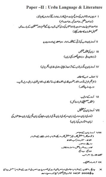 TSPSC Gurukulam Teacher Urdu Language Syllabus
