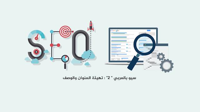 """سيو بالعربي """" 2"""" : تهيئة العنوان والوصف"""