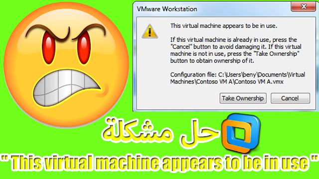 حل بالفيديو لمشكلة  This virutal machine appears to be in use  في أي نظام وهمي في برنامج vmware workstation !